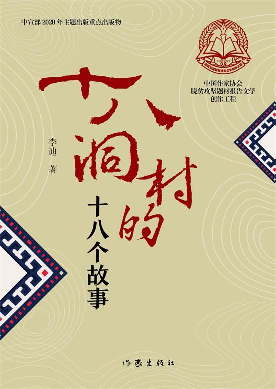 李迪遗作《十八洞村的十八个故事》出版