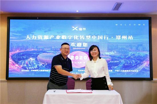 科技赋能未来 人力资源产业数字化转型中国行·郑州站圆满举行