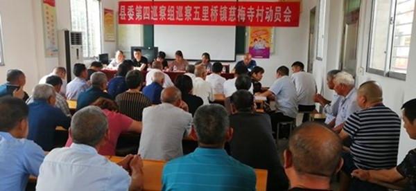 西峡县五里桥镇:村居巡察,倒逼脱贫攻坚责任落实