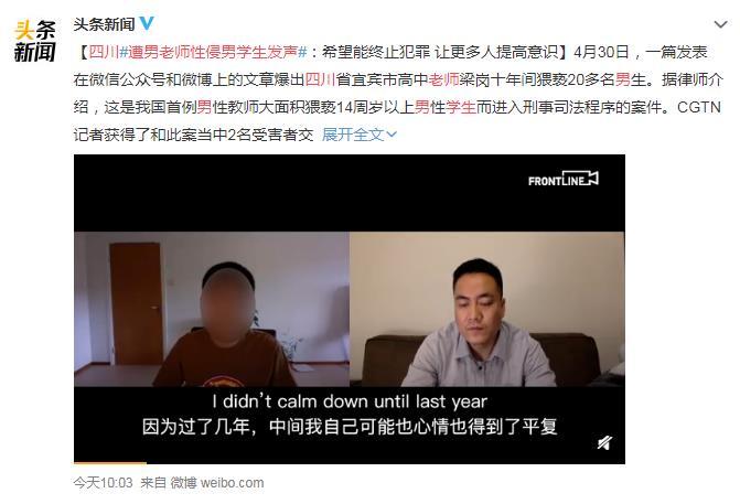 四川遭男老师性侵男学生发声 网友:心理太扭曲了