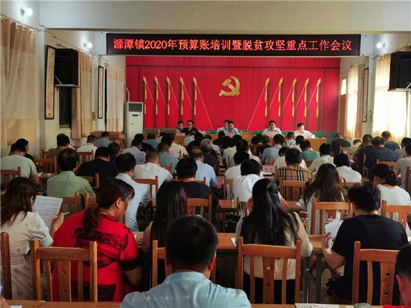 唐河县源潭镇:扎实开展2020年脱贫攻坚预算账 确保精准脱贫成效