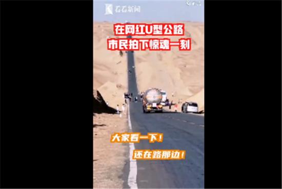 青海网红公路游客扎堆拍照 网友:别拿自己生命开玩笑