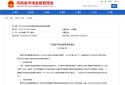 通告:漯河市黍御坊食品有限责任公司1批次样品不合格