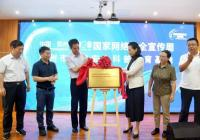 郑州市网络安全科普教育基地(智慧岛)揭牌  网络安全大讲堂正式开讲
