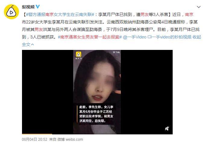 南京遇害女生男友曾一起去报案 网友:恶魔在身边啊