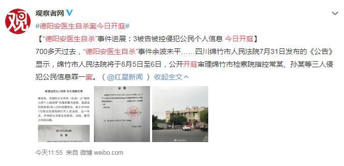 德阳安医生自杀案今日开庭 网友:碰上疯狂的就同归于尽了