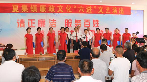 """邓州市夏集镇举办廉政文化""""六进""""文艺演出"""