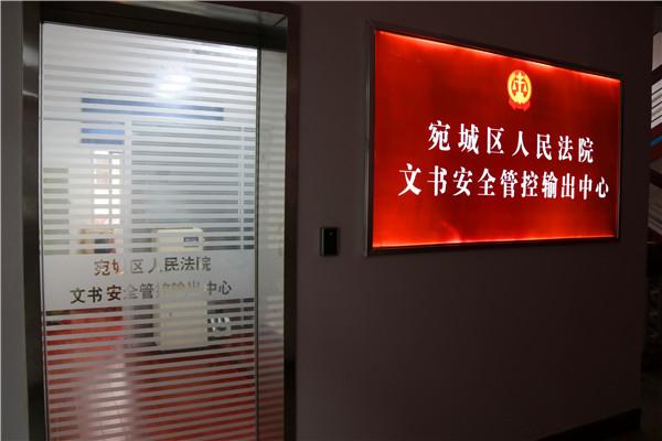 南阳市宛城区法院建成文书安全管控输出中心