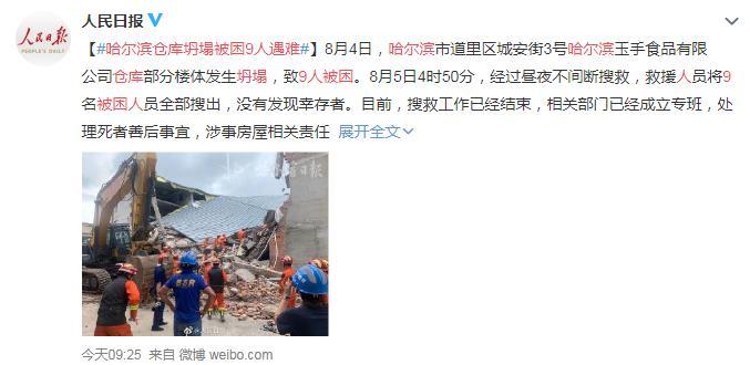 哈尔滨仓库坍塌被困9人遇难 网友:我的天 太惨了