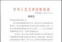 郑州银行抗疫特别国债发行工作获财政部致谢