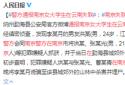 南京失联女生被其男友杀害埋尸 网友:枉费女孩父亲的信任和体贴