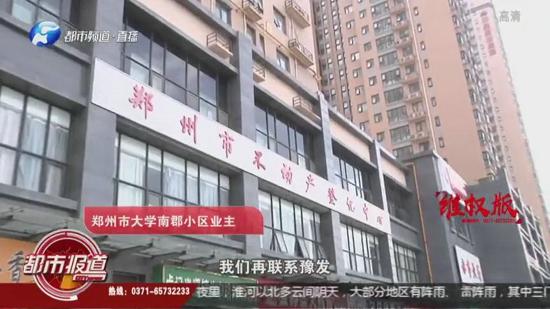 郑州大学南郡小区业主苦等12年拿不到房产证 开发商豫发集团:手续很难办 一直在努力
