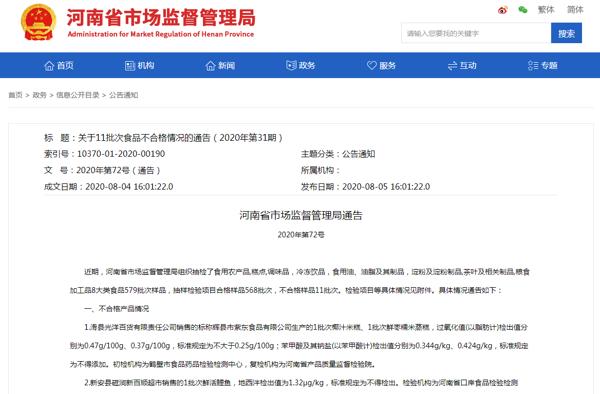 河南通告11批次食品不合格 滑县光洋百货、安阳华联优品超市等商超所售产品上榜
