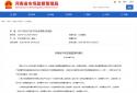河南通告16批次口罩不合格 河南和生医疗、新乡凯鑫医疗等多家企业产品上榜