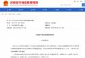 河南通告15批次口罩不合格 河南百乐适、郑州领胜科技等企业上榜