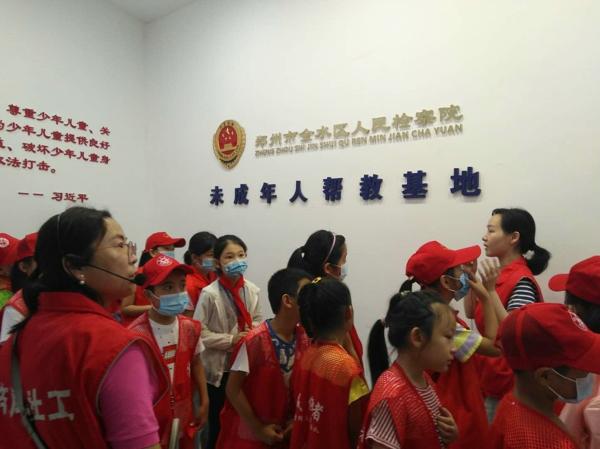 """中华校园小记者社会实践系列活动——今天,""""我是小小检察官"""""""