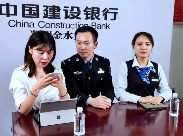 建行郑州金水支行网络直播提醒市民防范金融诈骗超40万人次观看