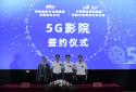 强强联手 奥斯卡5G影院与联通公司签约仪式在郑州举行