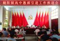 唐河县湖阳镇引进优秀教师 推进教育扶贫
