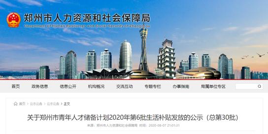 发钱啦!超5万郑州居民可领大红包每月最高1500元!有你没?