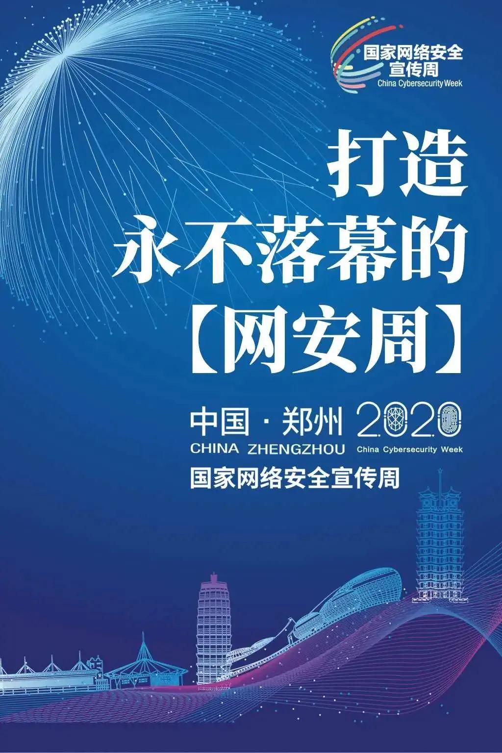 """叫我""""科技郑""""!2020年国家网络安全宣传周大幕待启"""