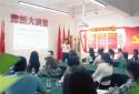 河南省新阶层实践创新基地汇美茶城举办《如何培养德才兼备的孩子》主题讲座