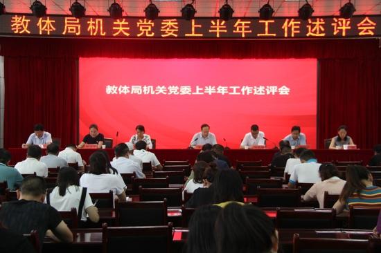 义马市教体局机关党委举行党建述职评议活动