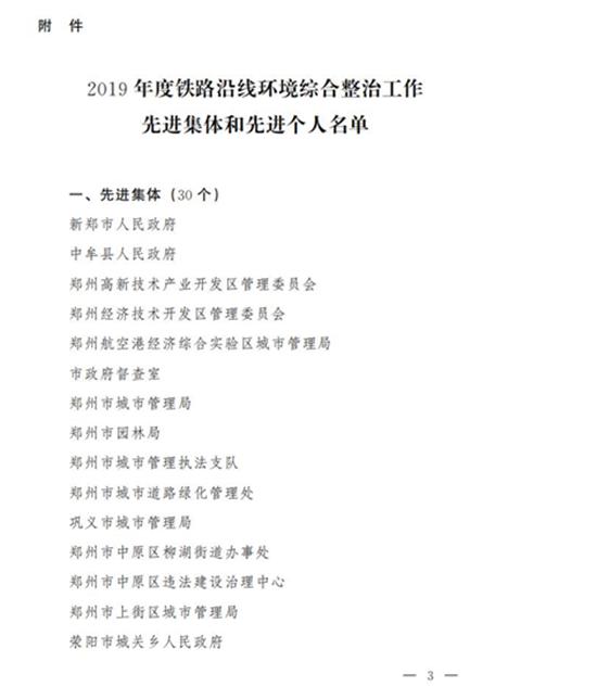 郑州市石佛办事处荣获2019年铁路沿线环境综合整治工作先进集体荣誉