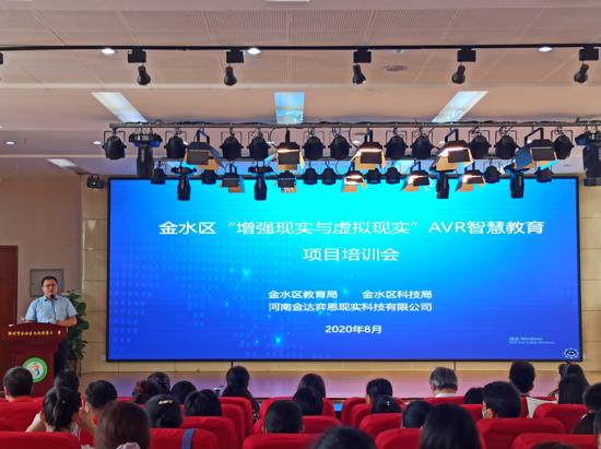 "EON Reality携手郑州市金水区打造""AVR+5G+AI""智慧教育示范区"