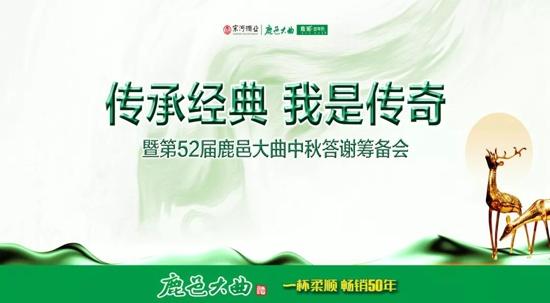 以经典塑传奇丨鹿邑大曲打响中秋旺季狙击战第一枪!