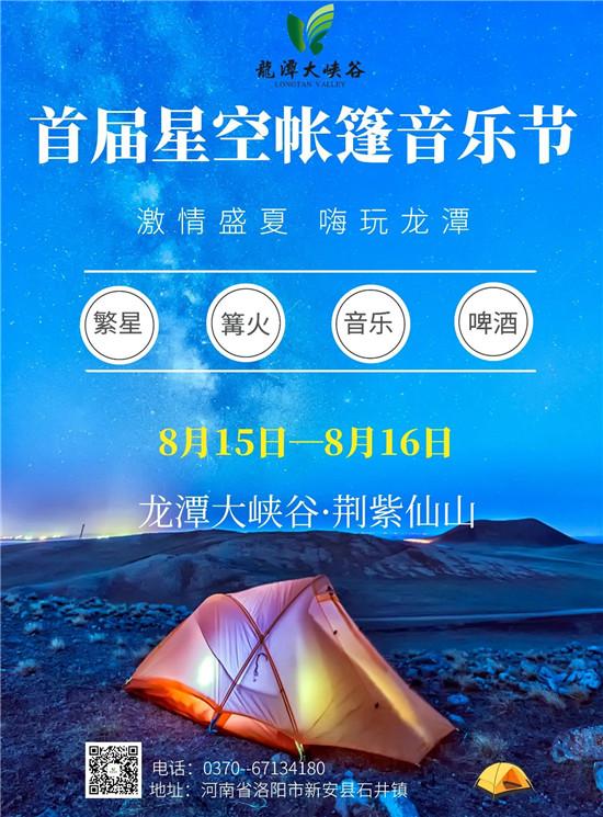 激情盛夏 嗨玩龙潭丨2020·洛阳龙潭大峡谷景区首届星空帐篷音乐节!