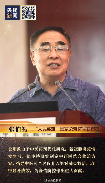 实至名归!钟南山获共和国勋章 张伯礼、张定宇、陈薇获人民英雄称号