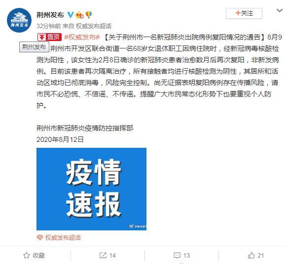 湖北荆州通报:一名2月确诊的新冠患者治愈数月后再次复阳