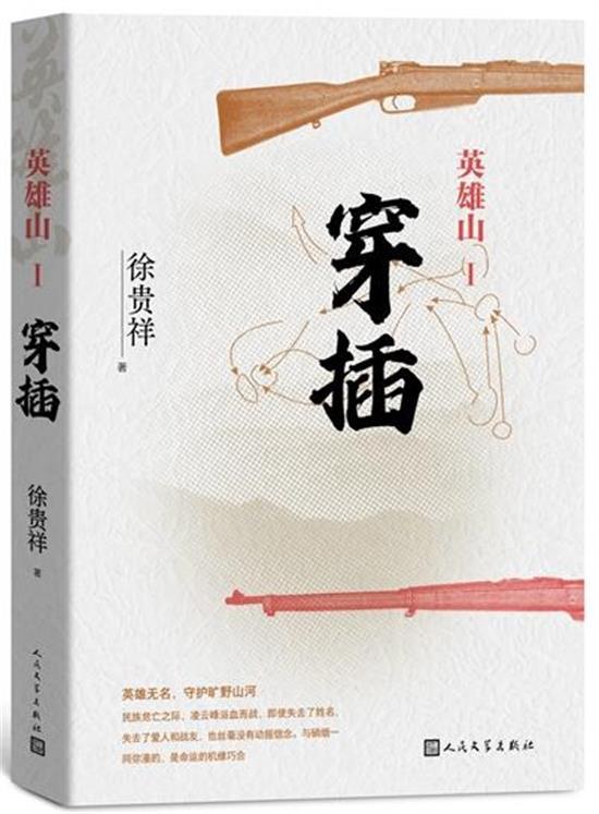 茅奖作家徐贵祥长篇新作《穿插》《伏击》出版
