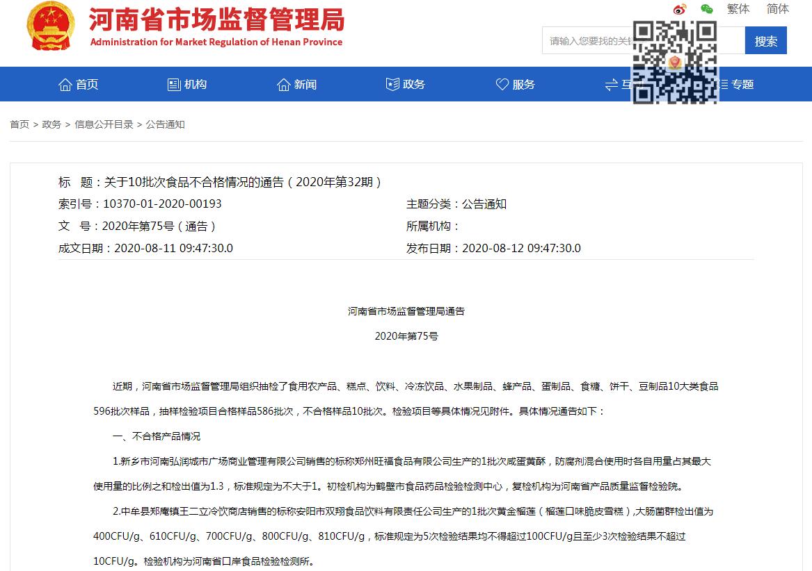 河南通告10批次食品不合格 郑州旺福、洛阳生寿园、漯河众润等食品公司产品上榜