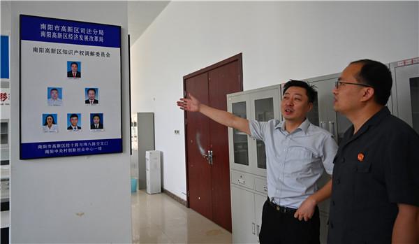 南阳市高新区法院在中关村科技园设立 知识产权诉调对接办公室