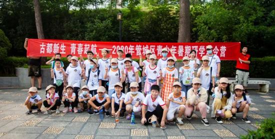 古都新生 青春起航 郑州市管城区2020年暑期研学夏令营火热开营