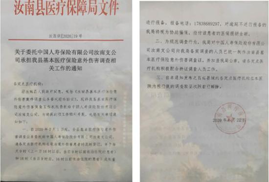 河南省汝南县:医保局委托第三方承担意外伤害调查工作创佳绩