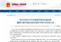 郑州市召开2020年国家网络安全宣传周暨第29届中国金鸡百花电影节倒计时动员大会