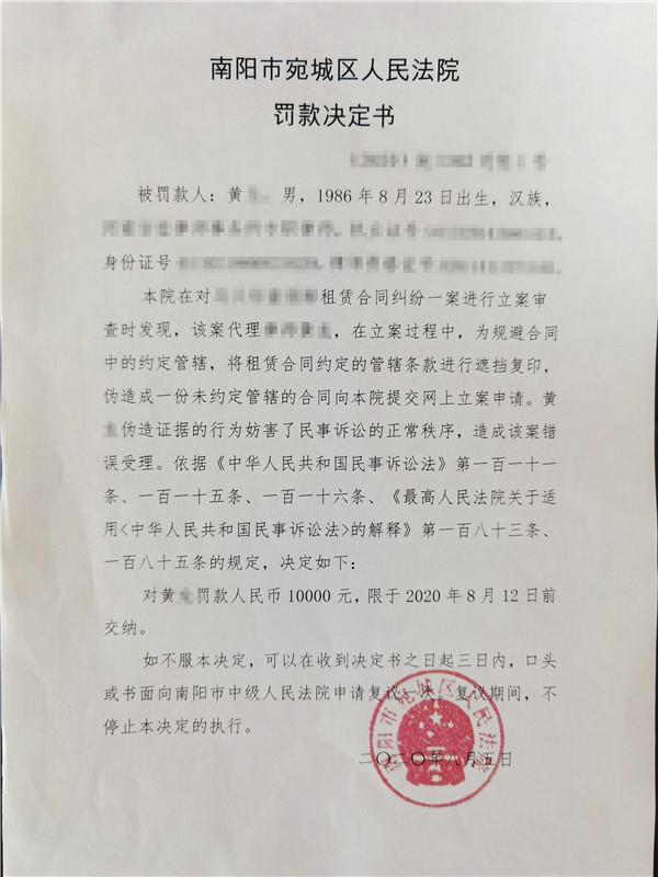 南阳市宛城区法院:打官司投机取巧 被查出后果严重