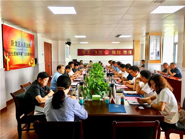 南阳市卧龙区法院召开优化营商环境企业家座谈会