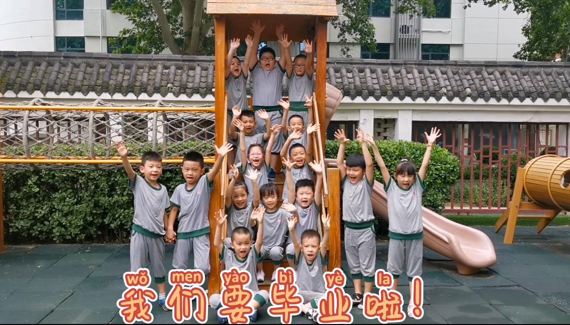 济善幼儿园大才二班毕业视频
