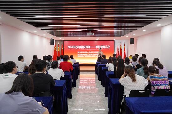 """郑州高新区新的社会阶层人士开展 """"手机使用礼仪""""培训"""