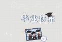 济善幼儿园大才三班毕业视频