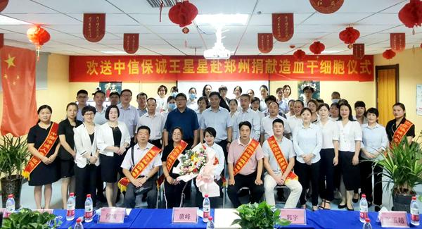 点燃生命的希望!中信保诚人寿周口中支一位女员工赴郑州捐赠造血干细胞