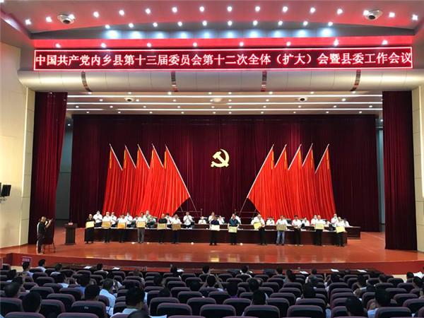 内乡农商银行荣获县级2019年度绩效考核工作先进单位