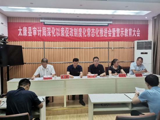 以案为镜,周口太康县审计局召开以案促改推进会暨警示教育大会