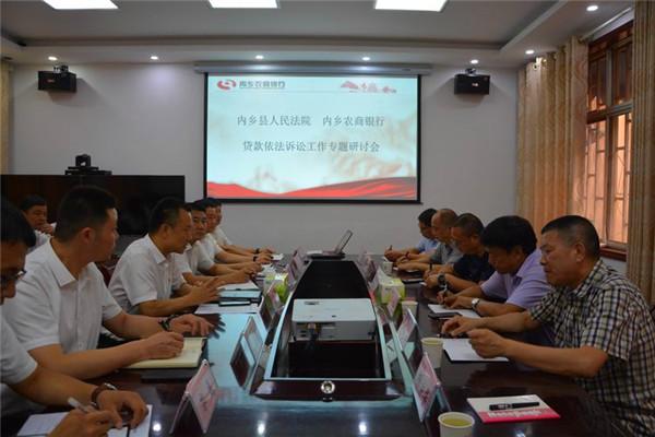 内乡县:法院和农商银行就贷款依法诉讼工作召开专题研讨会