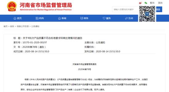河南通告1批次不合格食品核查处置结果 漯河市黍御坊食品有限责任公司被罚款55000元