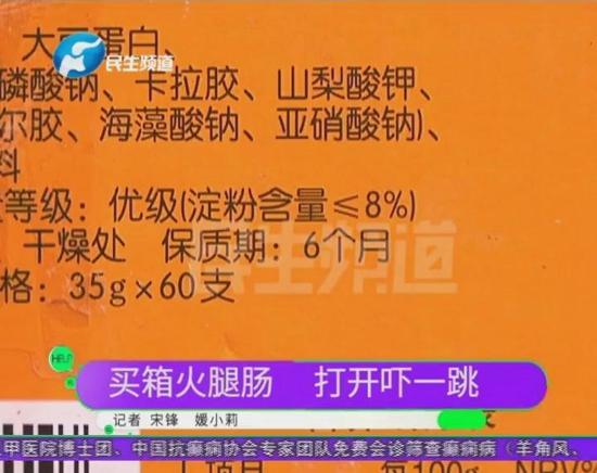 郑州一女士买箱双汇火腿肠打开吓一跳 消费者:有虫子,还有活的呢